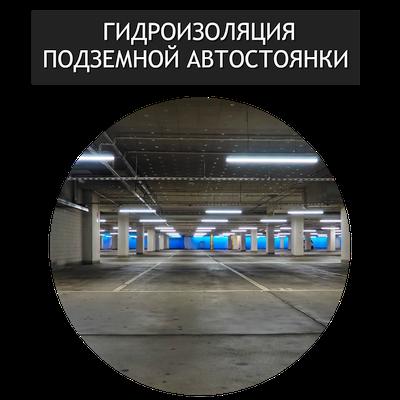 Кальмафлекс. Гидроизоляция подземной  автопарковки зимой.