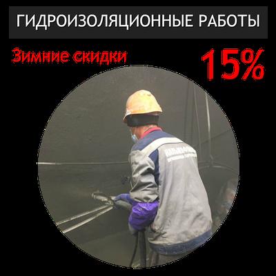 Кальмафлекс. Гидроизоляционные работы зимой. Скидки 15%.