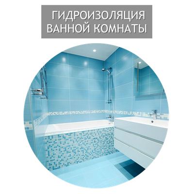 Кальмафлекс. Гидроизоляция ванной комнаты зимой.