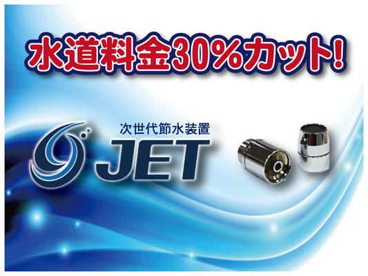 次世代節水装置JETの北海道正規取扱店です。3割程度の水道料金を削減可能です。無料で最大2カ月設置いたしますので、ぜひお試し下さい。