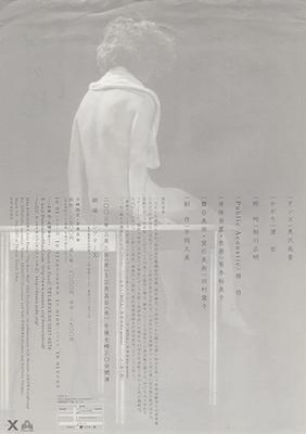 2003年制作・舞台美術&デザイン&イラストレーション・小菅葉子
