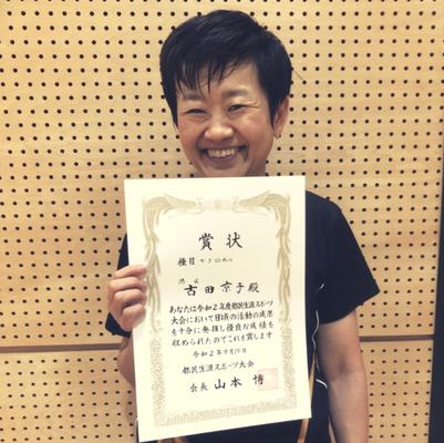 女子50才代 準優勝:古田京子選手