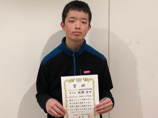 中学生以下男子(単)3位入賞:佐藤選手(明治大学付属中野中学校)