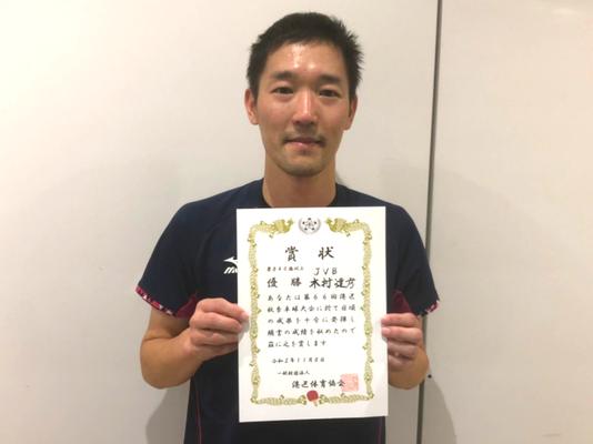 男子40歳以上 優勝:木村選手