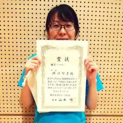 女子40才代 優勝:瀬ロ妙子選手