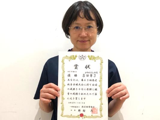 女子50歳以上 優勝:吉田選手