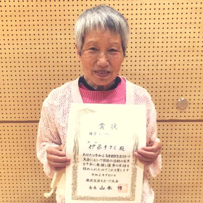 女子75~79才 優勝:伊藤キクイ選手