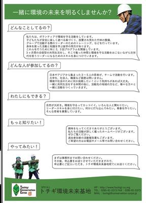文星芸術大学 2年 清水陽嘉さんの作品 /NPO法人トチギ環境未来基地 その2