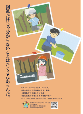 文星芸術大学院大学院 2年 広野円香さんの作品 /NPO法人自然史データバンクアニマnet