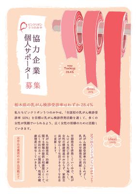 文星芸術大学 2年 柴田真由さんの作品 /NPO法人ピンクリボンうつのみや その1