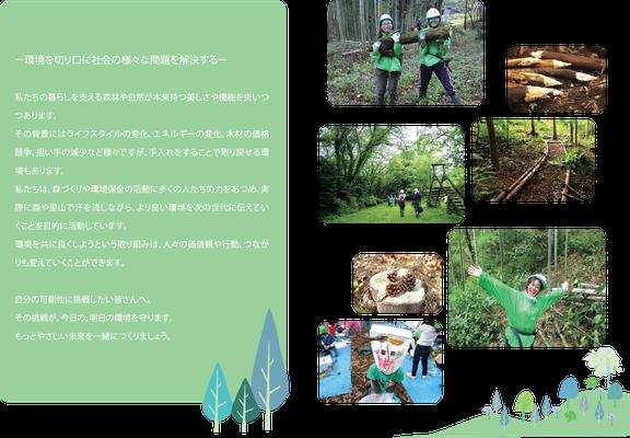 文星芸術大学 2年 山中理瑠さんの作品 /NPO法人トチギ環境未来基地 その2