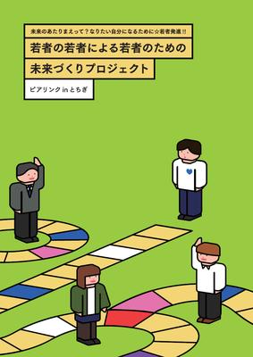 文星芸術大学 大学院 2年 佐藤優子さんの作品 /ピアリンクinとちぎ その1