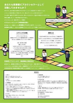 文星芸術大学 大学院 2年 佐藤優子さんの作品 /ピアリンクinとちぎ その2