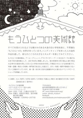 国際情報ビジネス専門学校 2年 室井改さん、釜井美咲さんの作品 /認定NPO法人もうひとつの美術館