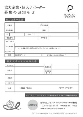 文星芸術大学 2年 柴田真由さんの作品 /NPO法人ピンクリボンうつのみや その2