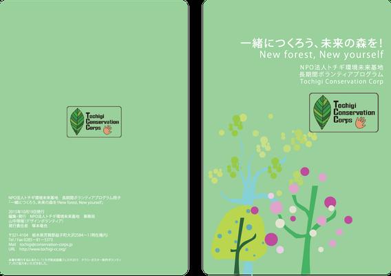 文星芸術大学 2年 山中理瑠さんの作品 /NPO法人トチギ環境未来基地 その1