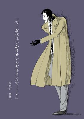阿紫花さん。このセリフと彼のスタイルが最後の最後までたまらない。