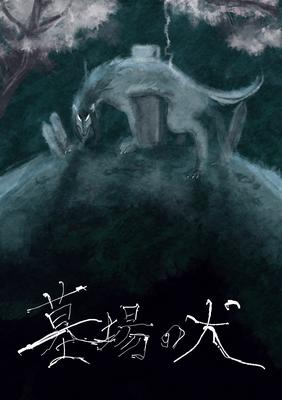 「墓場の犬」No.1347 まんが日本昔ばなしより。山にまつわる、少し怖い話。