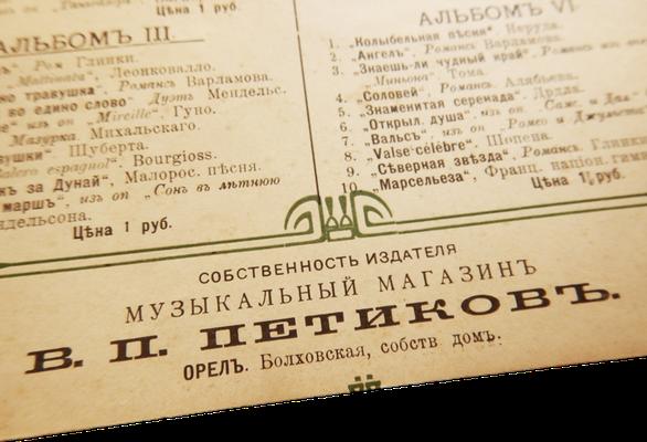 Нотный издатель Петиков в Орле