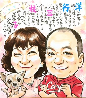 義両親の結婚記念日にワンちゃんと2ネームポエム入り似顔絵プレゼント