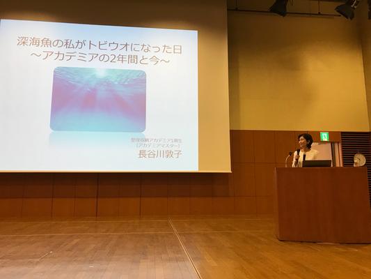 整理収納アカデミアマスター長谷川敦子さんによるセミナー