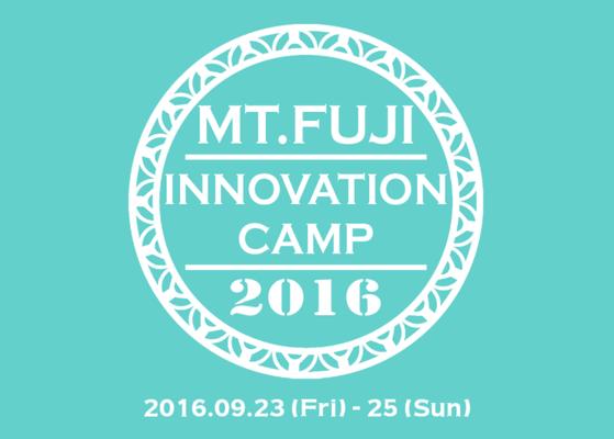 Mt.Fujiイノベーションキャンプ2016