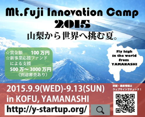 Mt.Fujiイノベーションキャンプ2015