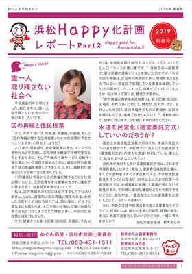 浜松Happy化計画レポート Part2 - 2019新春号 ページ1