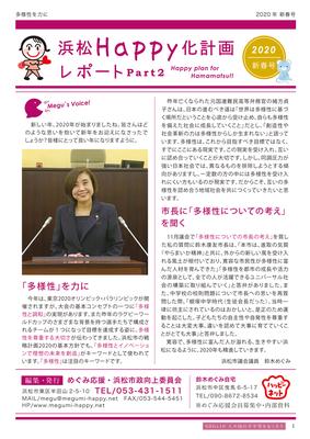 浜松Happy化計画レポート Part2 - 2020新春号 ページ1