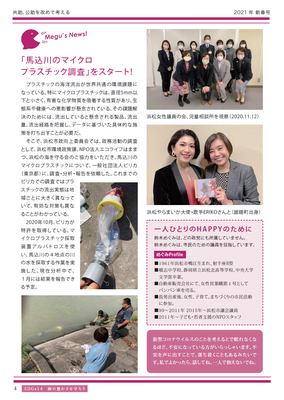 浜松Happy化計画レポート Part2 - 2021新春号 ページ4