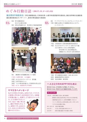 浜松Happy化計画レポート Part2 - 2018新春号 ページ4