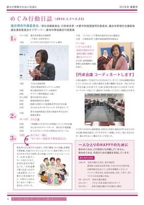 浜松Happy化計画レポート Part2 - 2018春夏号 ページ4