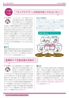 浜松Happy化計画レポート Part2 - 2019新春号 ページ2