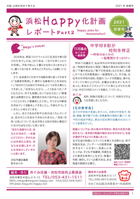 浜松Happy化計画レポート Part2 - 2021新春号 ページ1