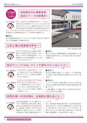 浜松Happy化計画レポート Part2 - 2018新春号 ページ2