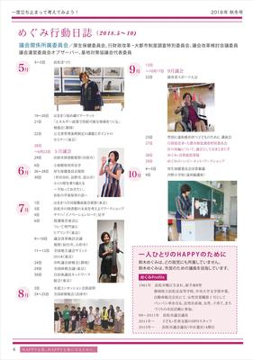 浜松Happy化計画レポート Part2 - 2018秋冬号 ページ4
