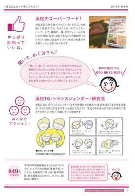 浜松Happy化計画レポート Part2 - 2018秋冬号 ページ3