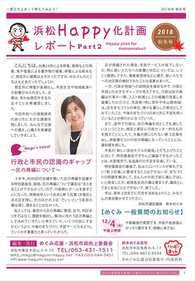 浜松Happy化計画レポート Part2 - 2018秋冬号 ページ1