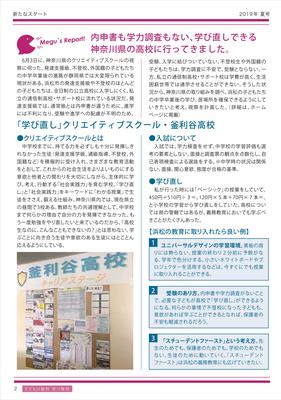 浜松Happy化計画レポート Part2 - 2019夏号 ページ2