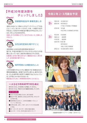 浜松Happy化計画レポート Part2 - 2020新春号 ページ4