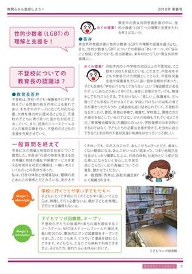 浜松Happy化計画レポート Part2 - 2018新春号 ページ3