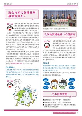 浜松Happy化計画レポート Part2 - 2020新春号 ページ3