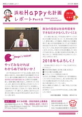 浜松Happy化計画レポート Part2 - 2018新春号 ページ1