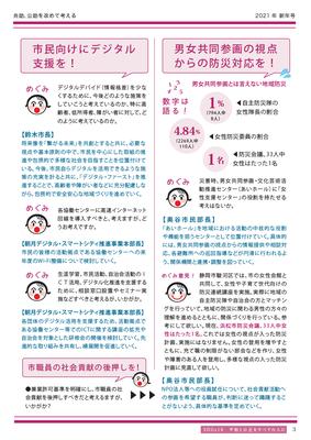 浜松Happy化計画レポート Part2 - 2021新春号 ページ3