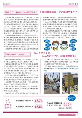 浜松Happy化計画レポート Part2 - 2019夏号 ページ3
