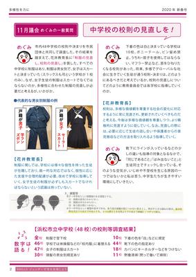 浜松Happy化計画レポート Part2 - 2020新春号 ページ2