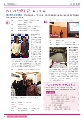 浜松Happy化計画レポート Part2 - 2019新春号 ページ4