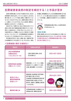 浜松Happy化計画レポート Part2 - 2021新春号 ページ2