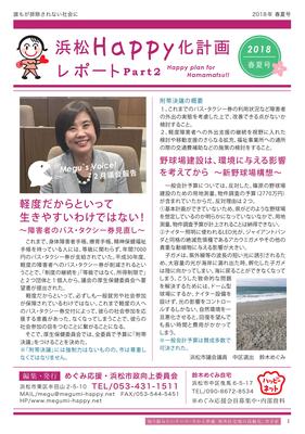 浜松Happy化計画レポート Part2 - 2018春夏号 ページ1