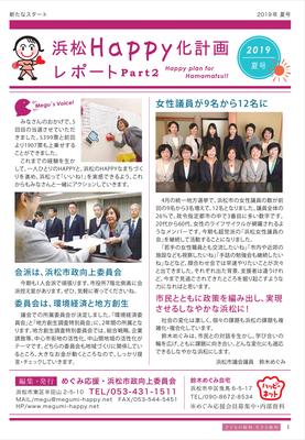 浜松Happy化計画レポート Part2 - 2019夏号 ページ1